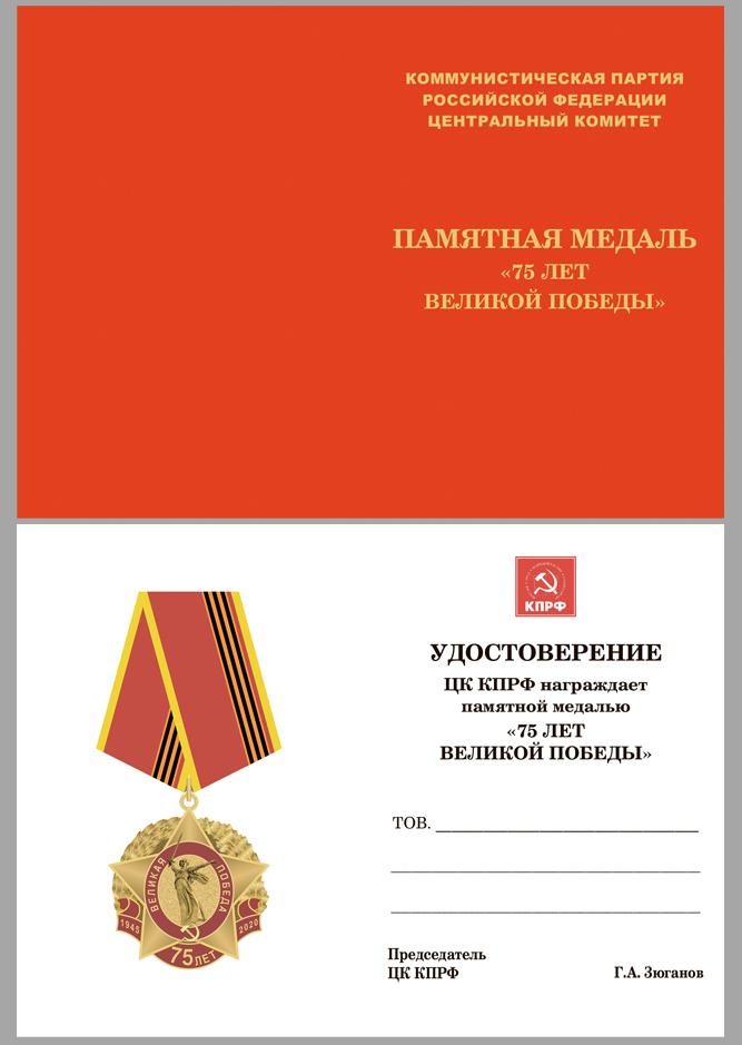 Медаль День Великой Победы КПРФ на подставке - удостоверение