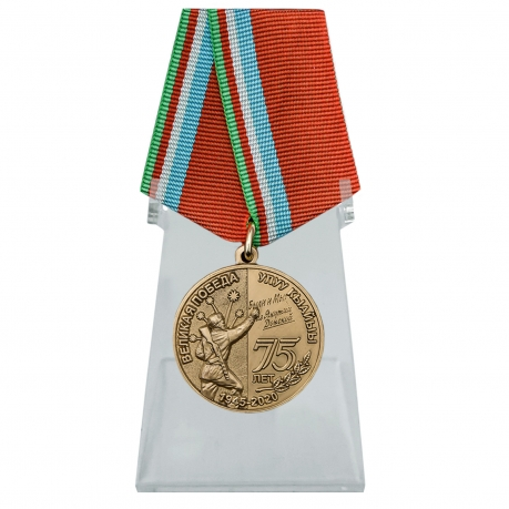Медаль День Великой Победы Якутия на подставке