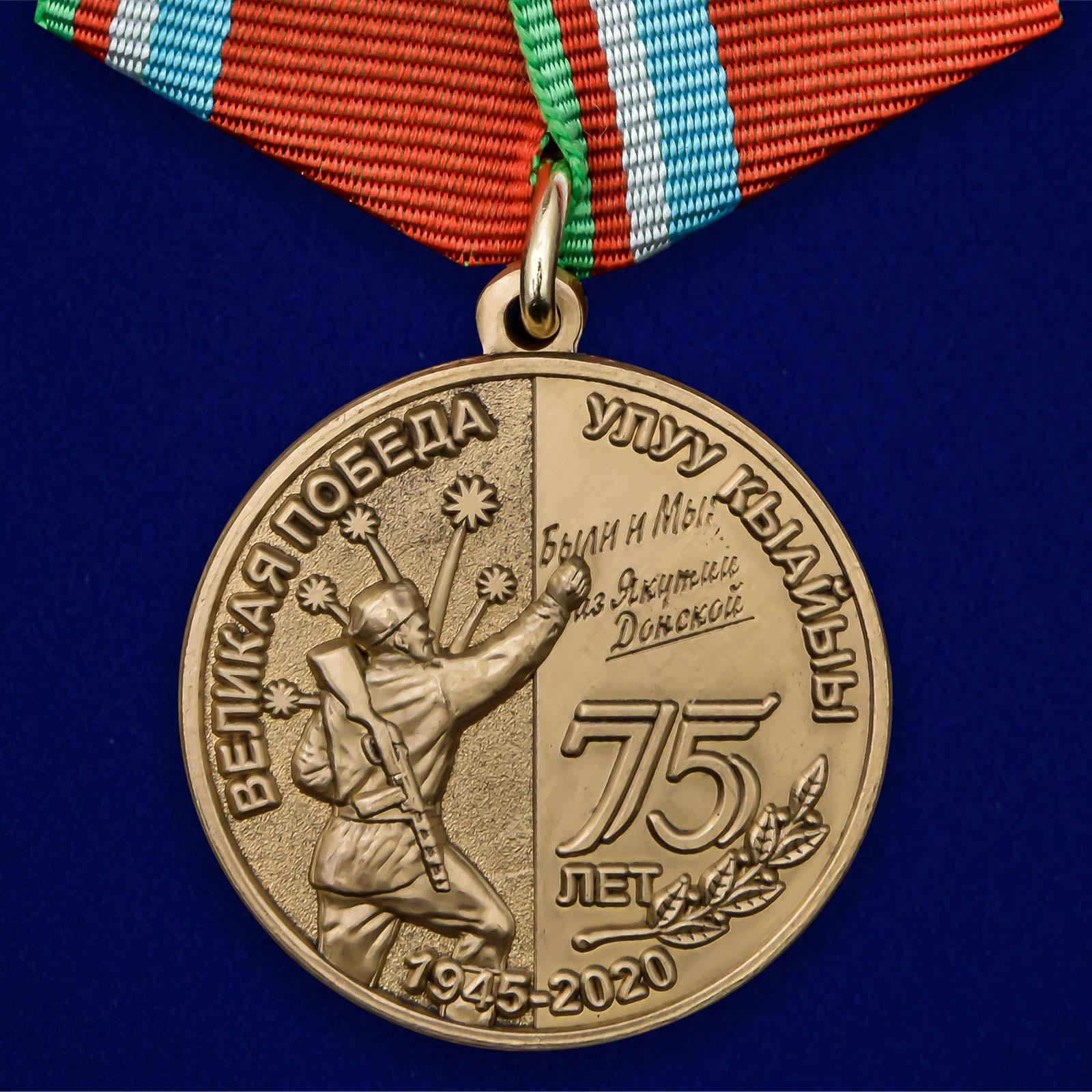 Купить медаль День Великой Победы Якутия на подставке онлайн выгодно