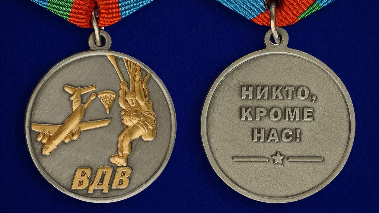 Медаль Десантник ВДВ в футляре - аверс и реверс