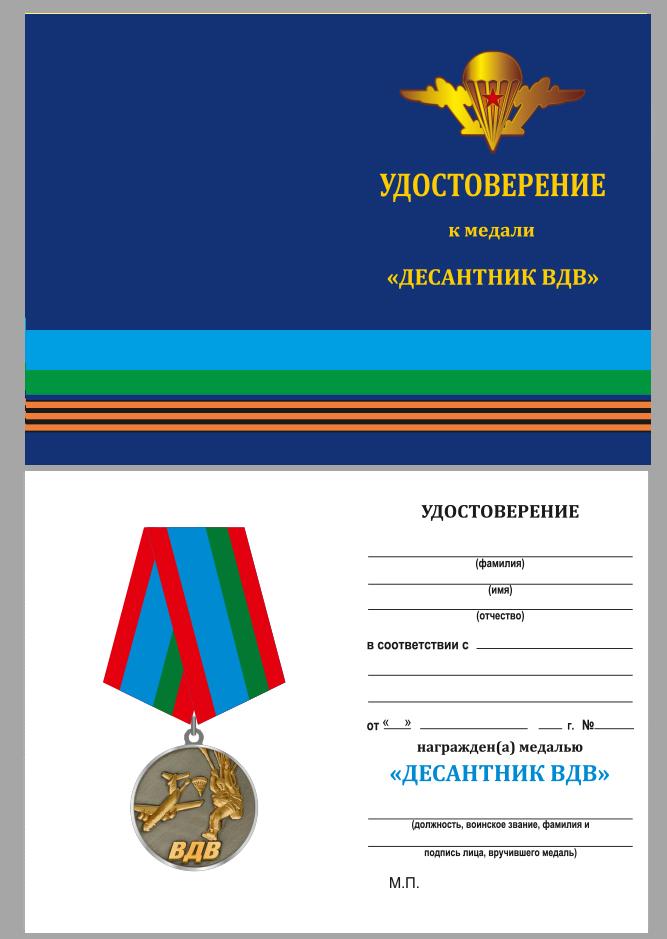 Медаль Десантник ВДВ в футляре - удостоверение