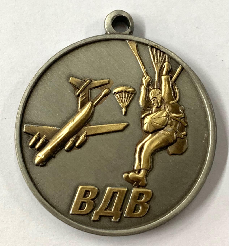 "Медаль ""Десантник ВДВ"""