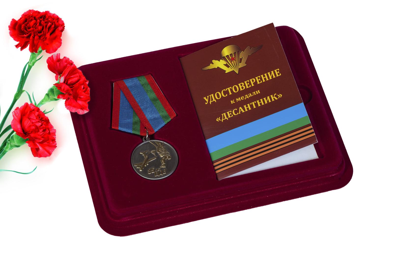 Купить медаль Десантник ВДВ по выгодной цене