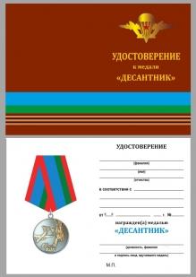 Медаль Десантник ВДВ - удостоверение