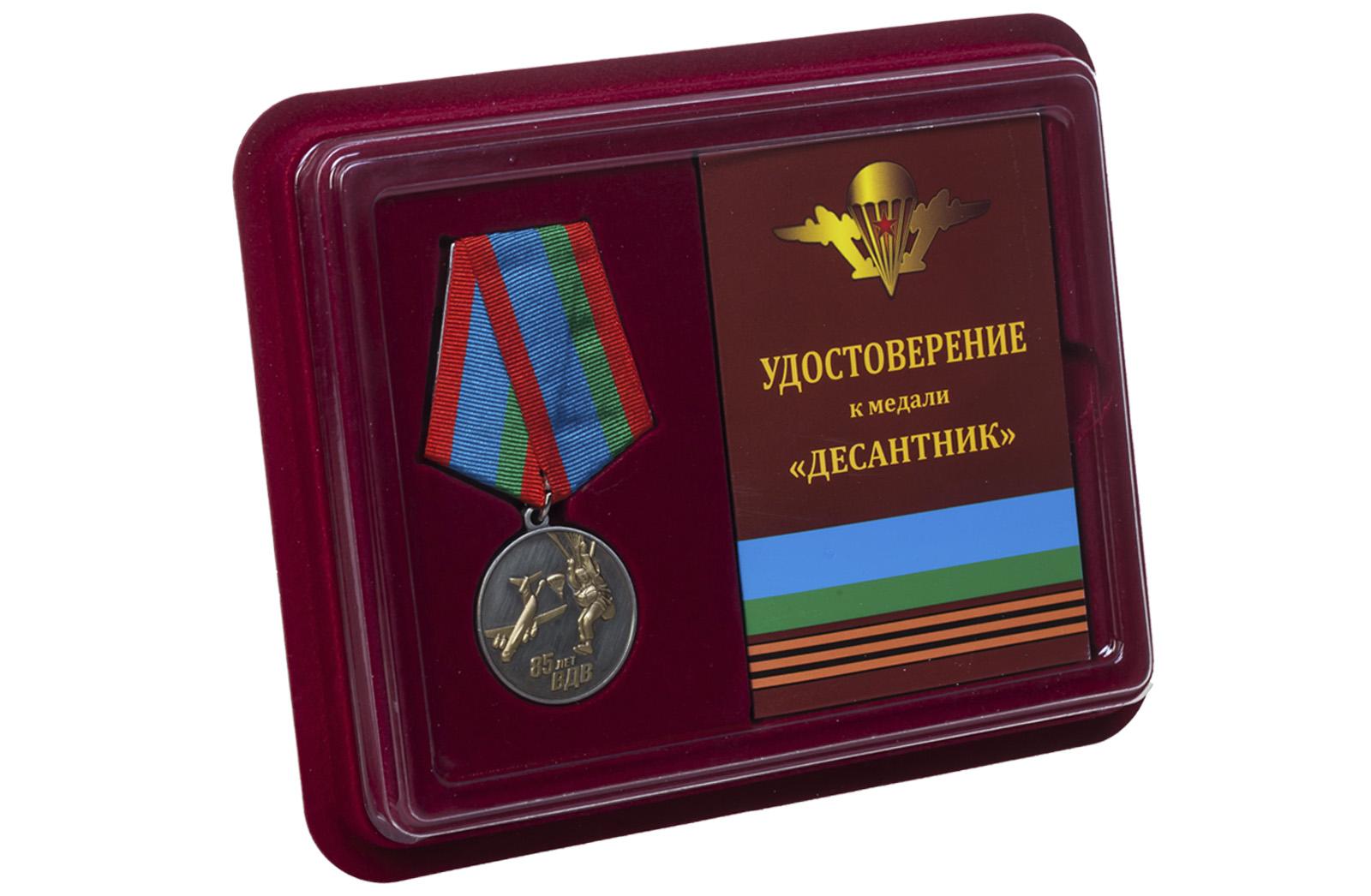 Медаль Десантник ВДВ - в футляре