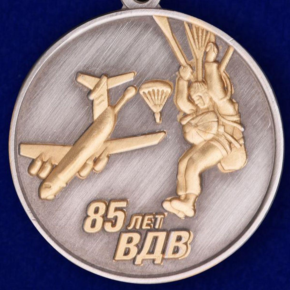Медаль Десантник ВДВ - аверс