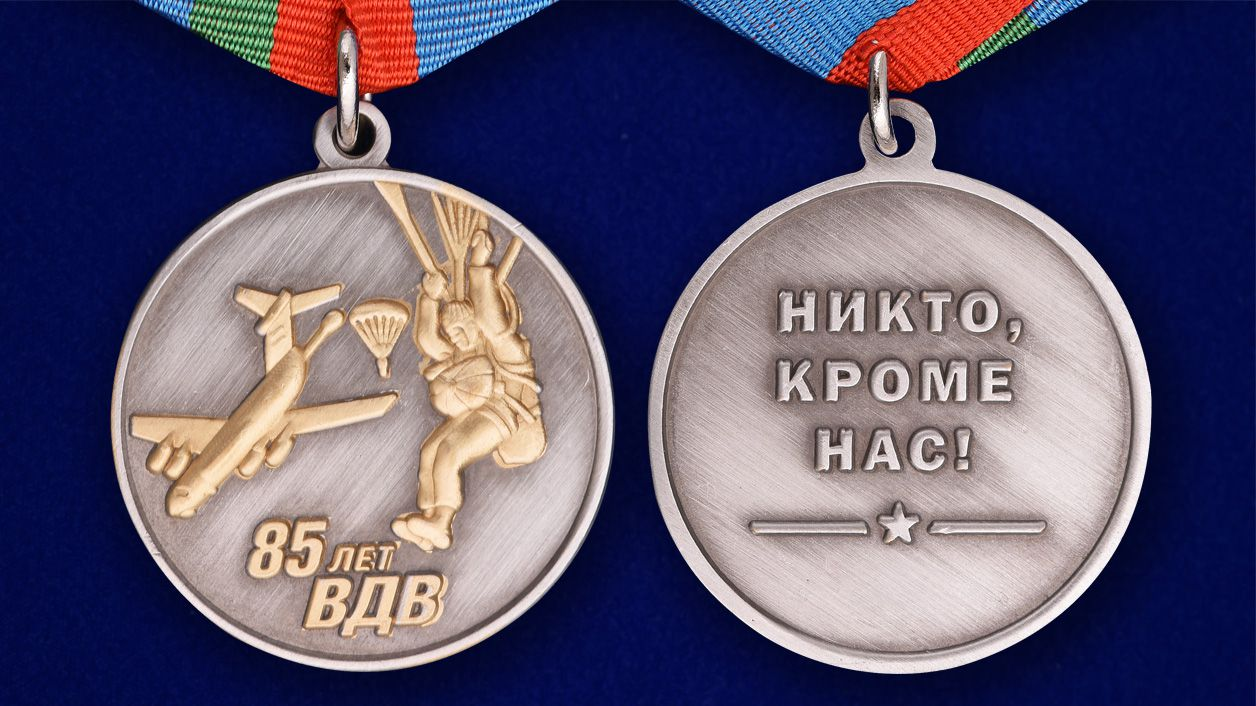 Медаль Десантник ВДВ - аверс и реверс
