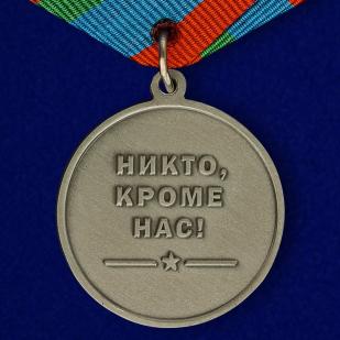 """Медаль """"Десантник ВДВ""""-оборотная сторона"""