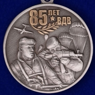 Медаль десантников к 85-летию ВДВ