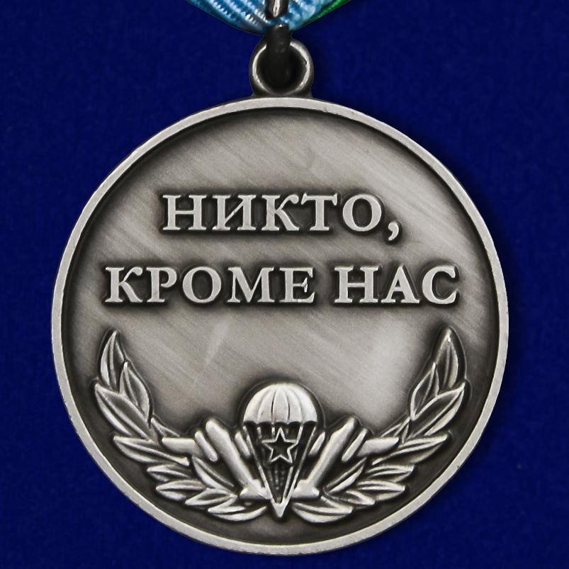 Медаль Воздушно-десантных войск по выгодной цене