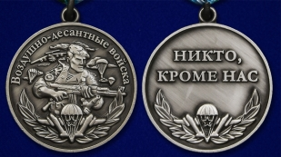 Медаль Воздушно-десантных войск - аверс и реверс