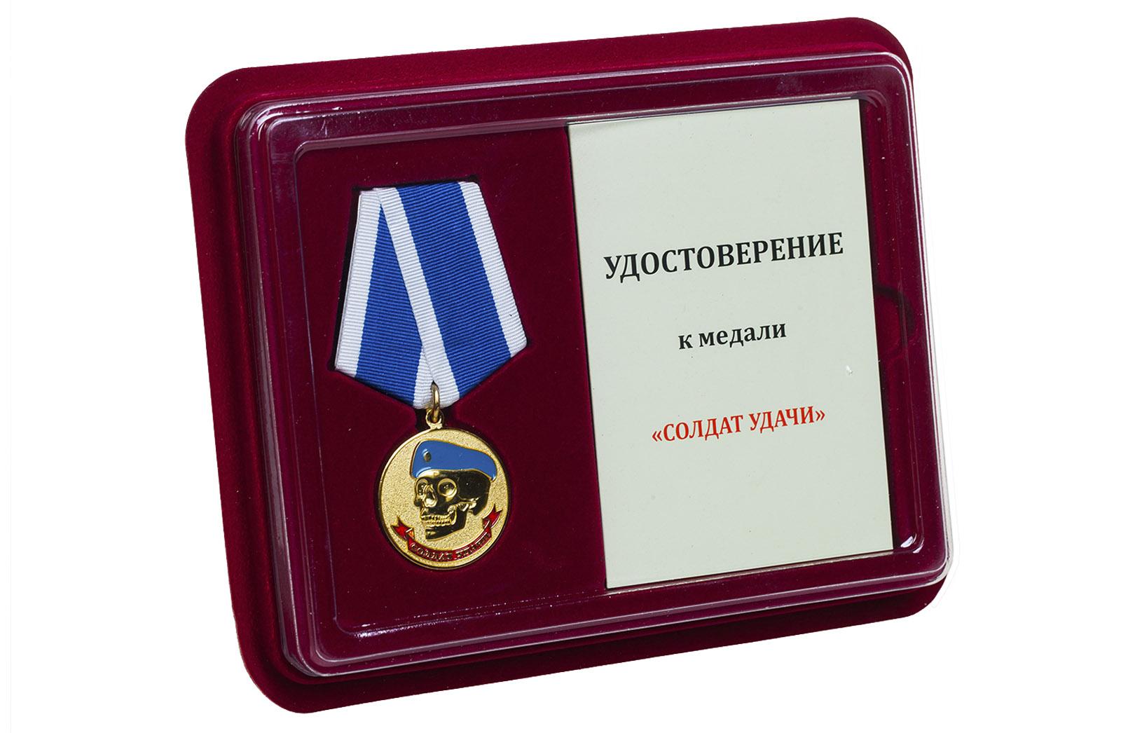 Медаль Десантников Солдат удачи заказать с доставкой