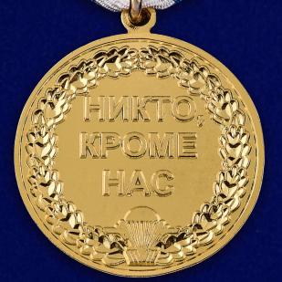 Медаль Десантников Солдат удачи