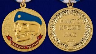 Медаль Десантников Солдат удачи - аверс и реверс