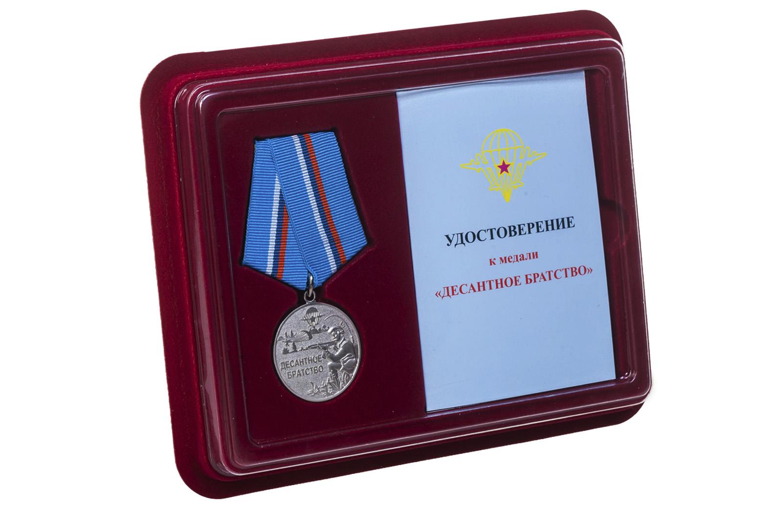 Медаль Десантное братство ВДВ заказать с доставкой
