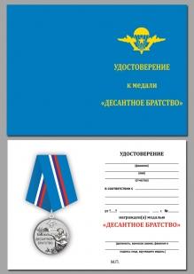 Удостоверение к медали Десантное братство ВДВ