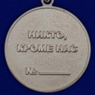 Медаль Десантное братство ВДВ