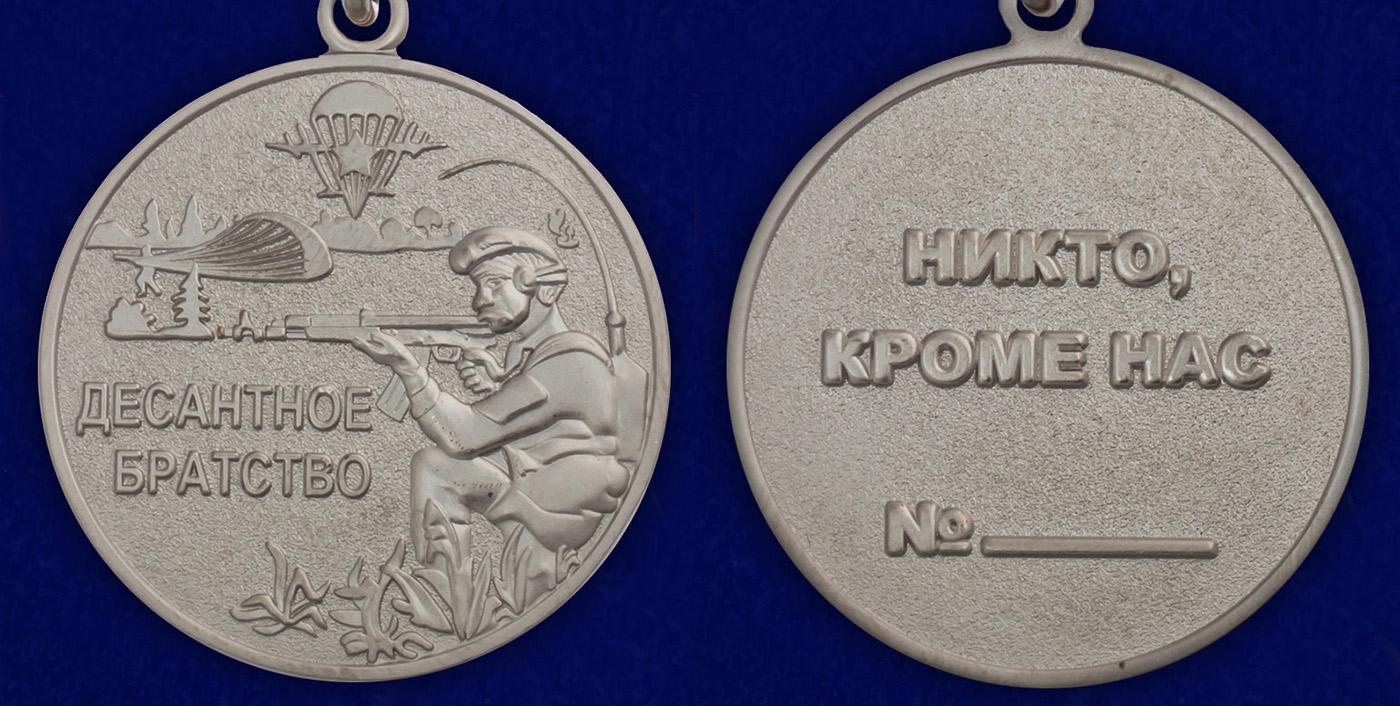 Медаль Десантное братство ВДВ - аверс и реверс
