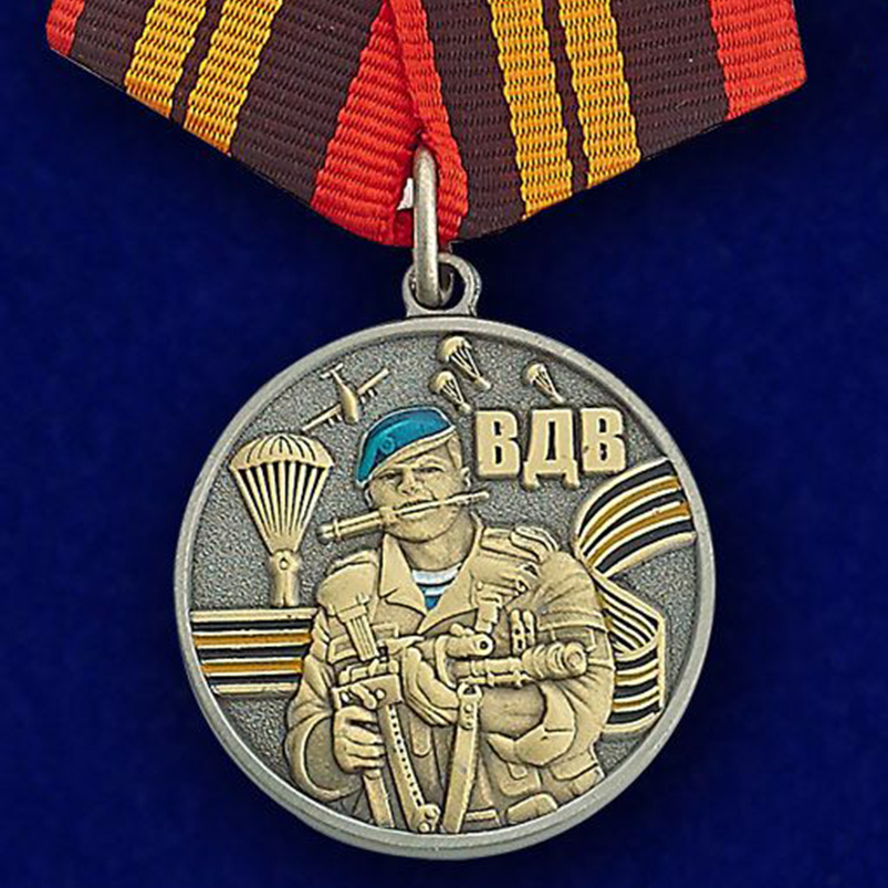 """Медаль """"Десантные войска"""""""