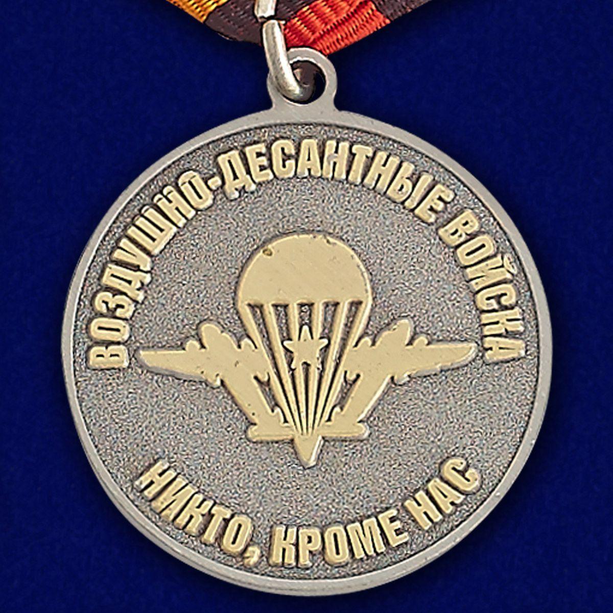 """Медаль """"Десантные войска"""" - оборотная сторона"""