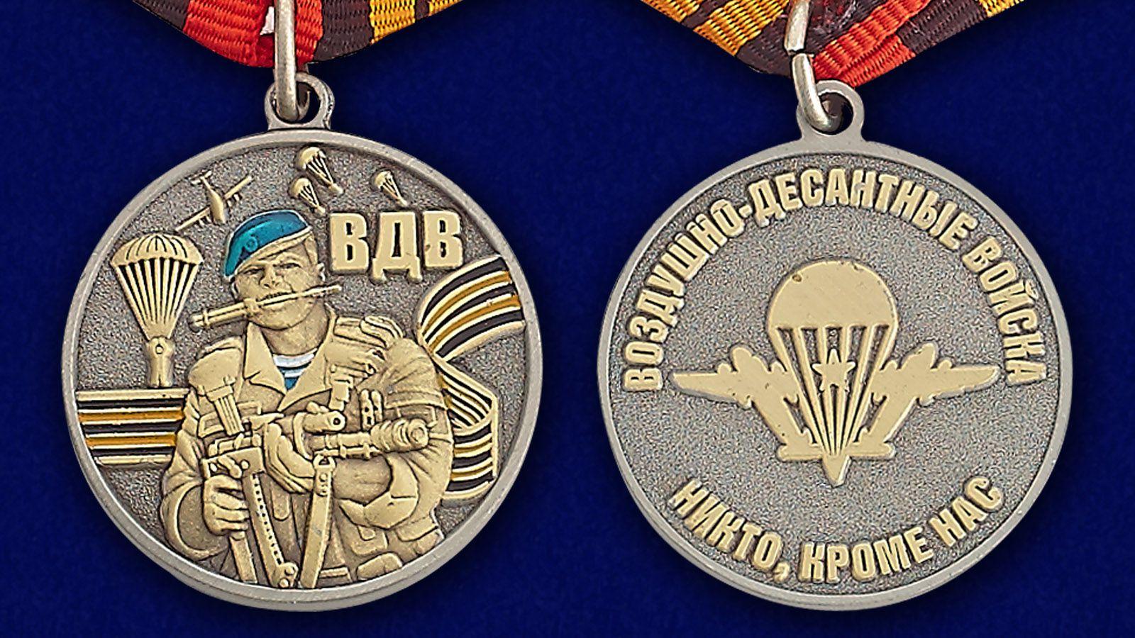 """Медаль """"Десантные войска"""" - аверс и реверс"""