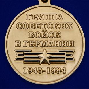 """Медаль """"Дети ГСВГ"""" - высокое качество"""