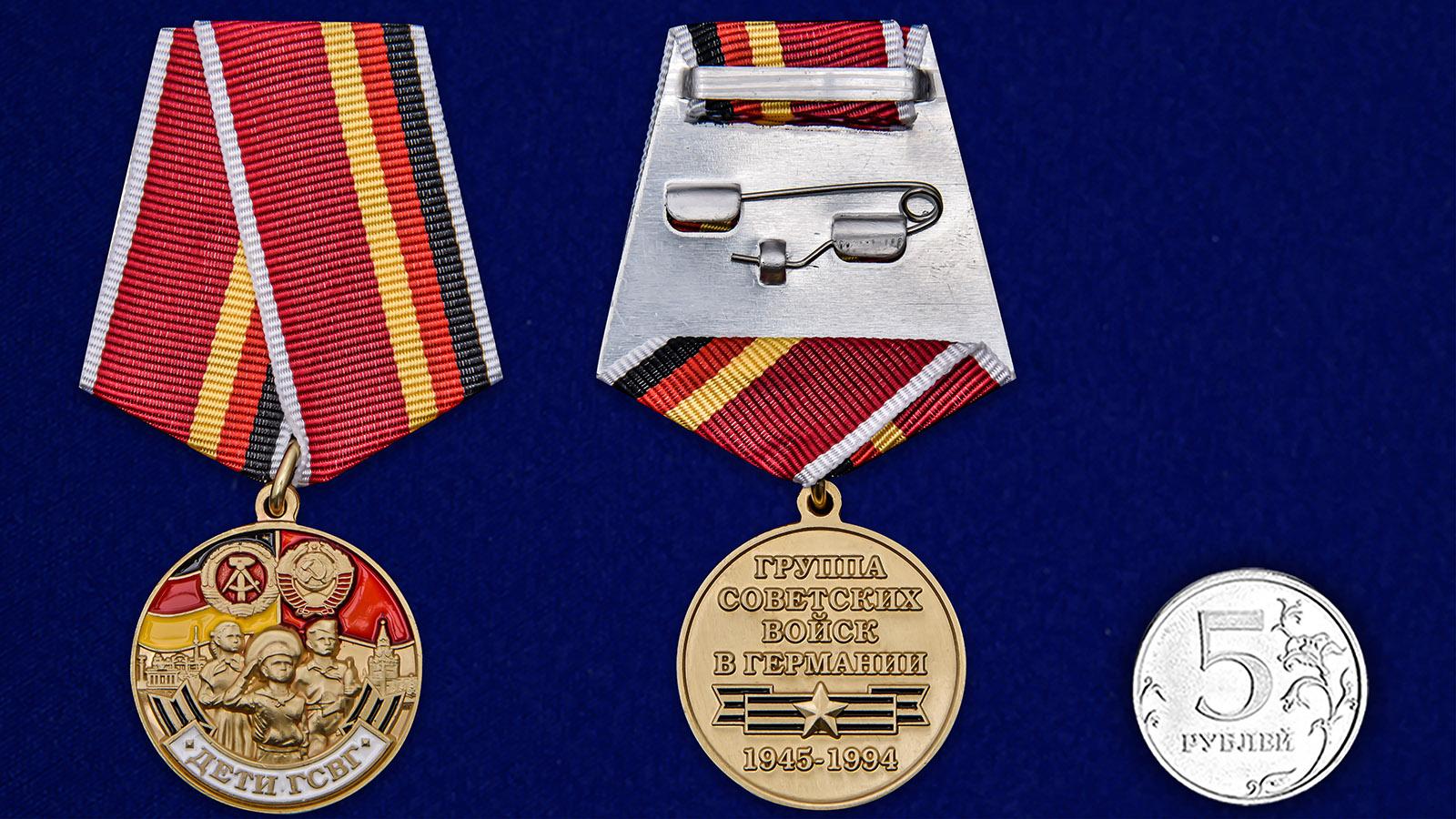 """Медаль """"Дети ГСВГ"""" - сравнительный размер"""
