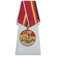 Медаль Дети ГСВГ на подставке