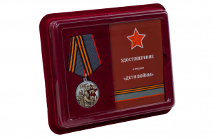 """Медаль """"Дети войны"""" с удостоверением от Военпро"""