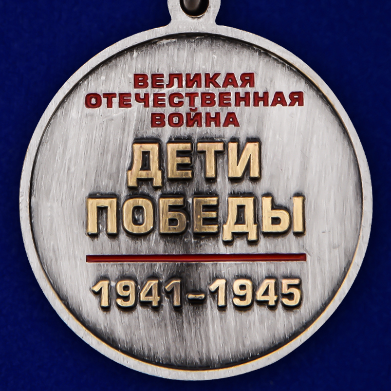 """Медаль """"Дети войны"""" в наградном футляре"""