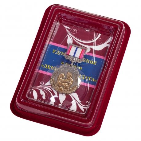 """Медаль """"Девушка солдата - За любовь и верность"""""""
