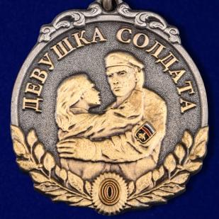 """Купить медаль """"Девушка солдата - За любовь и верность"""""""