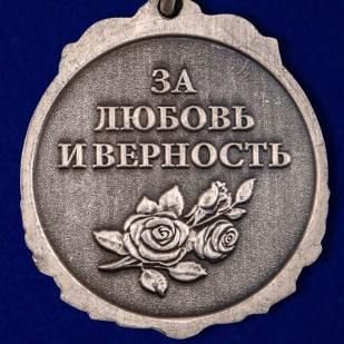 """Заказать медаль """"Девушка солдата - За любовь и верность"""""""