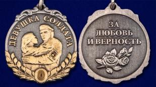 """Медаль """"Девушка солдата - За любовь и верность"""" - аверс и реверс"""