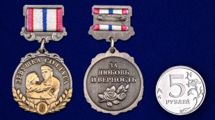 """Медаль """"Девушка солдата - За любовь и верность"""" - сравнительный вид"""