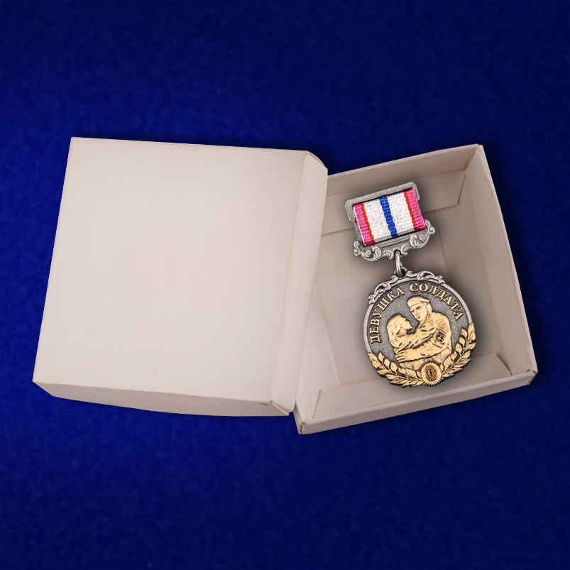 """Медаль """"Девушка солдата"""" с доставкой"""