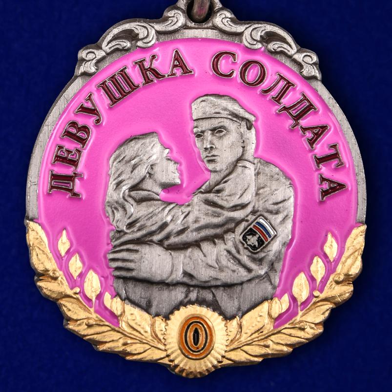 Шуточная медаль за верность и преданность идеалу картинка
