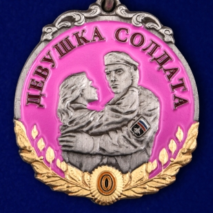 """Купить медаль девушке солдата """"За любовь и верность"""""""