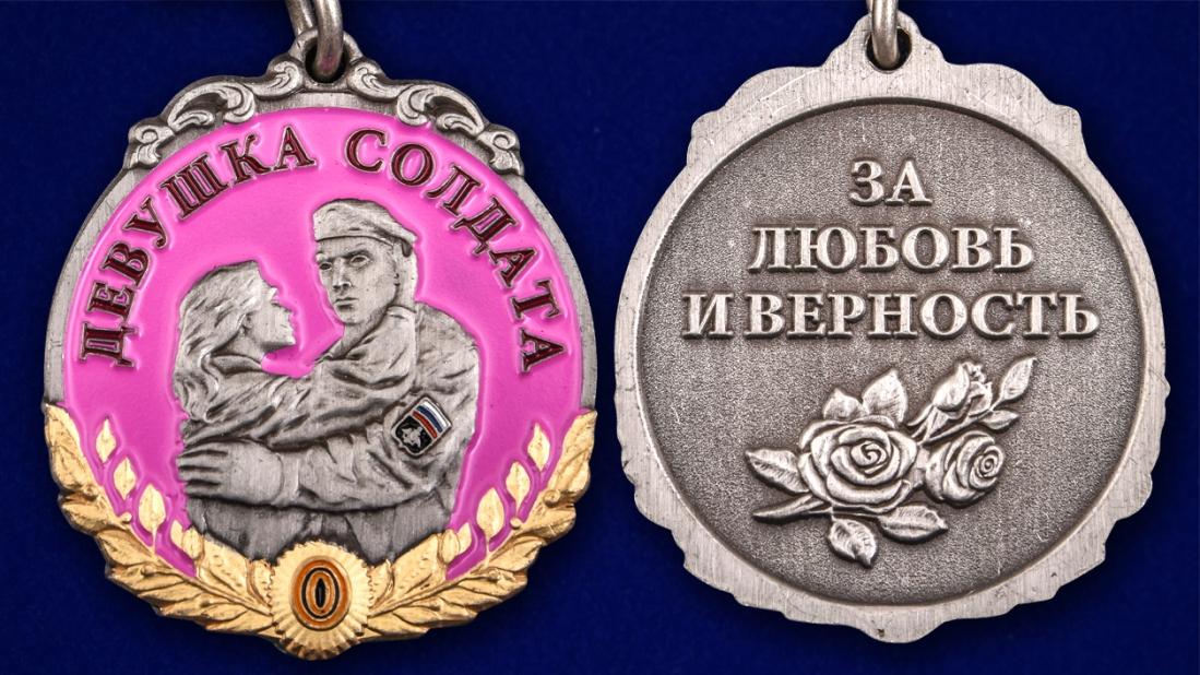 """Медаль девушке солдата """"За любовь и верность"""" - аверс и реверс"""