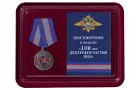 """Медаль """"Дежурным частям МВД - 100 лет"""" купить в Военпро"""