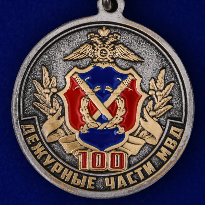 """Медаль """"Дежурным частям МВД - 100 лет"""""""