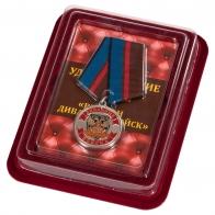 """Медаль """"Ветеран Диванных войск"""" в футляре из флока бордового цвета"""