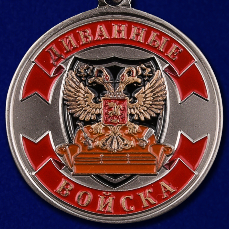 """Медаль """"Ветеран Диванных войск"""" в футляре из флока бордового цвета - купить выгодно"""