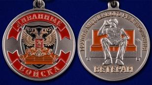 """Медаль """"Ветеран Диванных войск"""" в футляре из флока бордового цвета - аверс и реверс"""