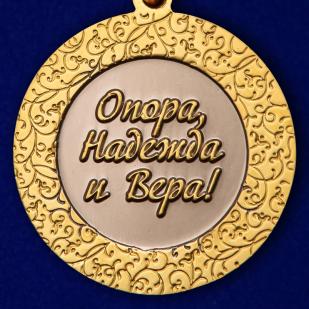 Медаль для жены офицера