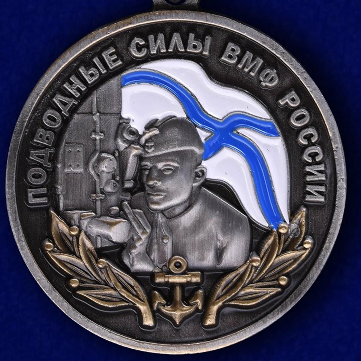 Медаль для подводников в футляре из флока - аверс