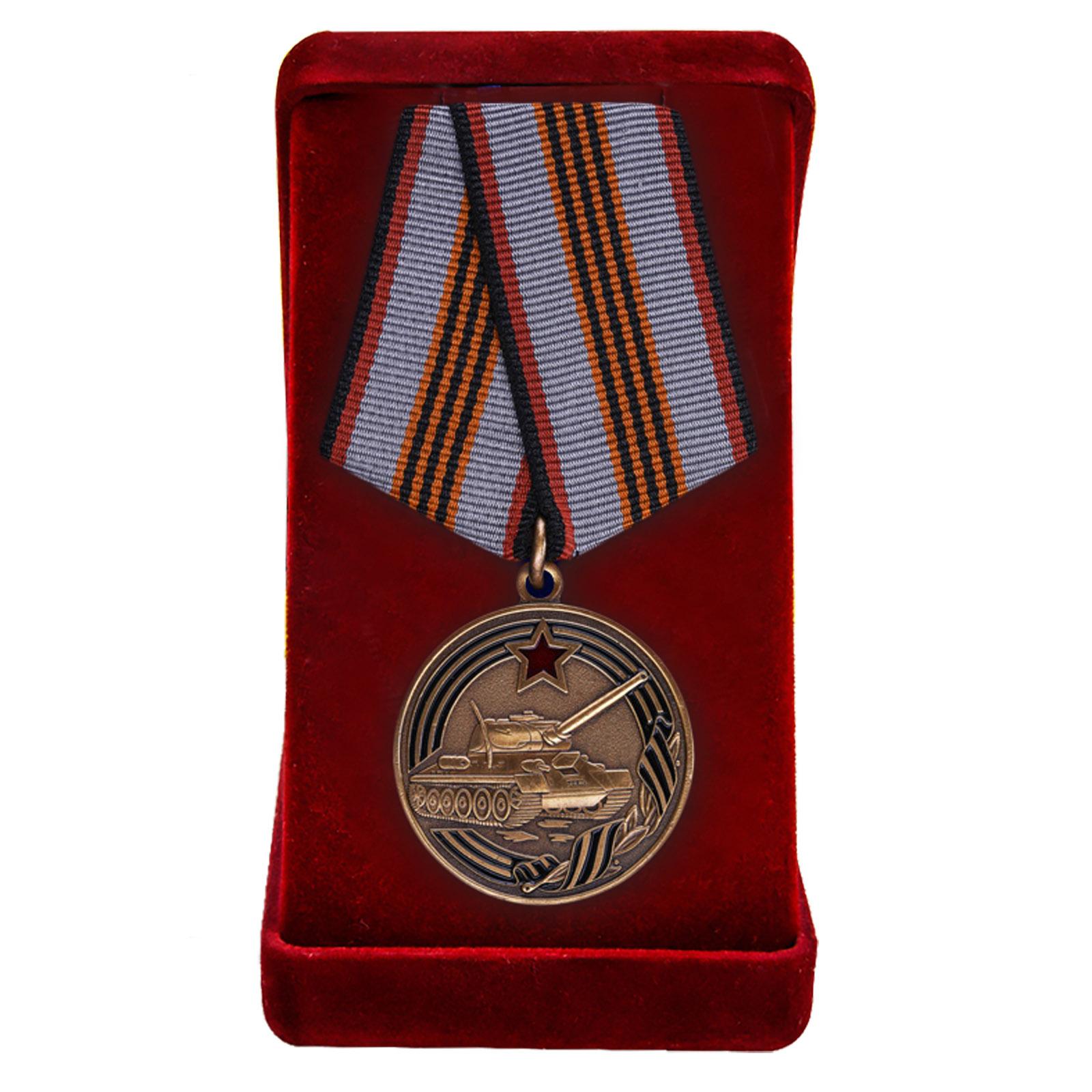 """Медаль для танкистов """"За службу"""" купить в Военпро"""
