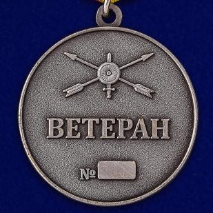 Медаль для ветерана РВСН - реверс