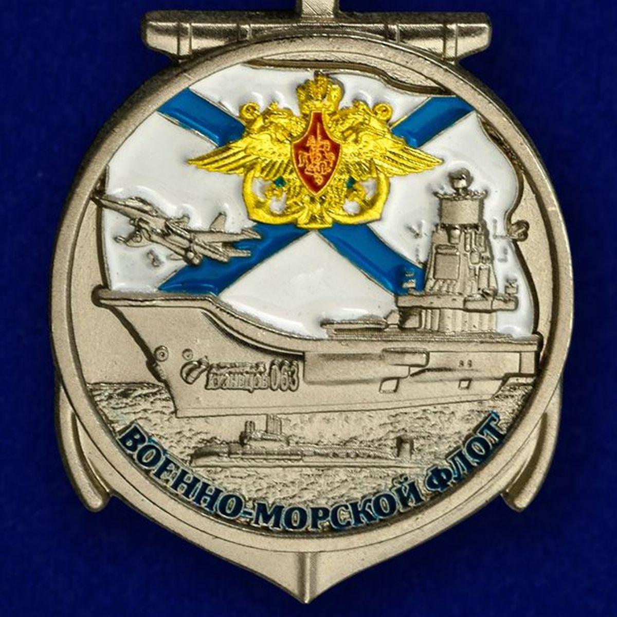 Награды ВМФ с доставкой по всей России