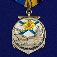 Медаль для ветеранов ВМФ